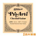 DAddario ダダリオ クラシックギター用バラ弦 プロアルテ E-1st J4501  国内正規品