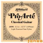 DAddario ダダリオ クラシックギター用バラ弦 プロアルテ E-1st J4301