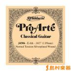 DAddario ダダリオ クラシックギター用バラ弦 プロアルテ E-6th J4506  国内正規品