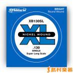 D'Addario ダダリオ XB130SL ベース弦 XL Nickel Wound Super Long Scale 130 〔スーパーロングスケール用〕 〔バラ弦1本〕
