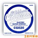 D'Addario ダダリオ CG020 エレキギター弦 Chromes Flat Wound 020 〔バラ弦1本〕