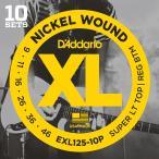 D'Addario ダダリオ EXL125/10P エレキギター弦 XL Nickel Multi-Packs スーパーライトトップ/レギュラーボトムゲージ 009-046 〔10セットパック〕