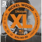 D'Addario ダダリオ EXL140/3D エレキギター弦 XL Nickel Multi-Packs ライトトップ/ヘビーボトムゲージ 010-052 〔3セットパック〕