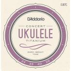D'Addario ダダリオ EJ87C ウクレレ弦 Ukulele Strings Titanium コンサートウクレレ用