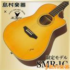 K.Yairi Kヤイリ SMR-1C HB アコースティックギター〔フォークギター〕 エレアコ 〔島村楽器限定〕 〔SMR1C〕