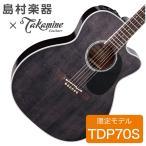 Takamine タカミネ TDP70S SBL(シースルーブラック) アコースティックギター〔エレアコ〕 〔島村楽器 x Takamine コラボモデル〕