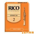 RICO リード ソプラノサクソフォーン 強度 2 10枚入  アンファイルド RIA1020