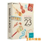 PGmusic PGミュージック Band-in-a-Box 23 for Windows BasicPAK 自動作曲ソフト 〔BIAB23 W BP〕〔国内正規品〕