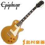 Epiphone エピフォン レスポール スタンダード 1956 Les Paul Standard Gold Top MG(メタリックゴールド) エレキギター