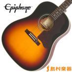 Epiphone エピフォン Masterbilt AJ-45 ME VSS(ビンテージサンバーストサテン) アコースティックギター 〔エレアコ〕
