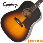 Epiphone エピフォン Ltd 1963 EJ-45 Acoustic VS(ビンテージサンバースト) アコースティックギター 〔数量限定品 在庫限り〕