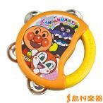 PINOCCHIO ピノチオ アンパンマン うちの子天才 タンバリン 楽器おもちゃ 〔楽器玩具 アガツマ〕