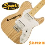 Squier by Fender スクワイヤー テレキャスター Vintage Modified 72 Telecaster Thinline Maple Fingerboard NAT(ナチュラル)