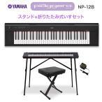キーボード 電子ピアノ YAMAHA ヤマハ NP-12B ブラック スタンド・イスセット 61鍵盤 NP12B 〔オンライン限定〕 楽器