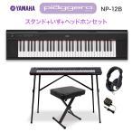 キーボード 電子ピアノ YAMAHA ヤマハ NP-12B ブラック スタンド・イス・ヘッドホンセット 61鍵盤 NP12 〔オンライン限定〕 楽器