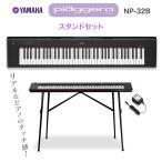 YAMAHA NP-32B ブラック  ポータブルキーボード スタンドセット 76鍵  ヤマハ NP32B  オンラインストア限定