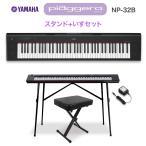 キーボード 電子ピアノ YAMAHA ヤマハ NP-32B ブラック スタンド・イスセット 76鍵盤 NP32B〔オンラインストア限定〕 楽器