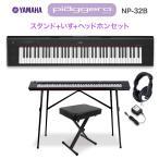 キーボード 電子ピアノ YAMAHA ヤマハ NP-32B ブラック スタンド・イス・ヘッドホンセット 76鍵盤 NP32B オンラインストア限定 楽器