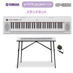 キーボード 電子ピアノ  YAMAHA ヤマハ NP-12WH ホワイト スタンドセット 61鍵盤 NP12 〔オンライン限定〕  楽器