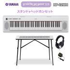 キーボード 電子ピアノ  YAMAHA ヤマハ NP-12WH ホワイト スタンド・ヘッドホンセット 61鍵盤 NP12 〔オンライン限定〕  楽器