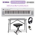 キーボード 電子ピアノ  YAMAHA ヤマハ NP-12WH ホワイト スタンド・イス・ヘッドホンセット 61鍵盤 NP12 〔オンライン限定〕  楽器
