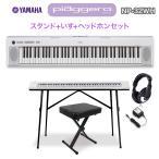 キーボード 電子ピアノ YAMAHA ヤマハ NP-32WH ホワイト スタンド・イス・ヘッドホンセット 76鍵盤 NP32WH オンライン限定 楽器