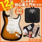 エレキギター 初心者 セット Squier by Fender スクワイヤー Affinity Stratcaster 2CS(2カラーサンバースト) ミニアンプ ストラトキャスター