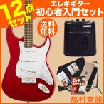 エレキギター 初心者 セット Squier by Fender スクワイヤー Bullet Strat with Tremolo FRD(フィエスタレッド) ミニアンプ