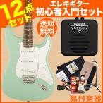 エレキギター 初心者 セット Squier by Fender スクワイヤー Affinity Stratcaster SFG(サーフグリーン) ミニアンプ ストラトキャスター
