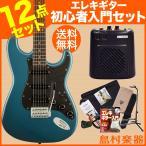 エレキギター 初心者 セット Squier by Fender スクワイヤー Affinity Stratcaster HSS LPB(レイクプラシッドブルー) ミニアンプ ストラトキャスター