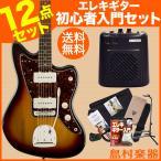 エレキギター 初心者 セット Squier by Fender スクワイヤー Vintage Modified Jazzmaster3CS ミニアンプ ジャズマスター〔オンラインストア限定〕