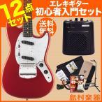 エレキギター 初心者 セット Squier by Fender スクワイヤー Vintage Modified Mustang FRD(フィエスタレッド) ミニアンプ ムスタング〔オンラインストア限定〕