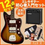 エレキギター 初心者 セット Squier by Fender スクワイヤー Vintage Modified Jazzmaster3CS ヤマハアンプ ジャズマスター〔オンラインストア限定〕