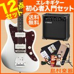 エレキギター 初心者 セット Squier by Fender スクワイヤー Vintage Modified Jazzmaster OWT ヤマハアンプ ジャズマスター
