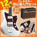 エレキギター 初心者 セット Squier by Fender スクワイヤー Vintage Modified Jazzmaster OWT VOXアンプ ジャズマスター〔オンラインストア限定〕