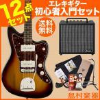 エレキギター 初心者 セット Squier by Fender スクワイヤー Vintage Modified Jazzmaster3CS アイバニーズアンプ ジャズマスター〔オンラインストア限定〕