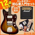 エレキギター 初心者 セット Squier by Fender スクワイヤー Vintage Modified Jazzmaster3CS マーシャルアンプ ジャズマスター〔オンラインストア限定〕