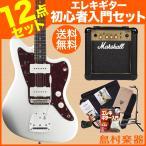 エレキギター 初心者 セット Squier by Fender スクワイヤー Vintage Modified Jazzmaster OWT マーシャルアンプ ジャズマスター