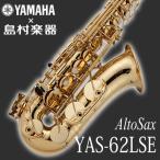 YAMAHA ヤマハ サックス YAS-62LSE アルトサックス 〔YAS62LSE〕〔島村楽器限定モデル〕