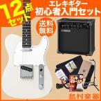 エレキギター 初心者 セット CoolZ クールZ ZTL-V/R VWH(ビンテージホワイト) ヤマハアンプセット 〔Vシリーズ〕
