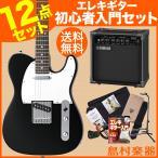 エレキギター 初心者 セット CoolZ クールZ ZTL-V/R BLK(ブラック) ヤマハアンプセット 〔Vシリーズ〕
