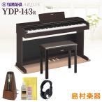 ヤマハ 電子ピアノ アリウス 88鍵盤 YAMAHA ARIUS YDP-143R ニューダークローズウッド調仕上げ 〔YDP143R〕〔配送設置無料・代引き払い不可〕