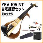 YAMAHA ヤマハ YEV105 NT 自宅練習セット エレクトリ