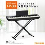 ローランド 電子ピアノ 88鍵盤 Roland FP-30 BK X型スタンドセット 〔FP30〕 〔オンライン限定〕