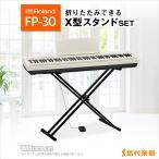 ローランド 電子ピアノ 88鍵盤 Roland FP-30 WH X型スタンドセット 〔FP30〕 〔オンライン限定〕