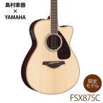 YAMAHA ヤマハ FSX875C NT(ナチュラル) アコースティックギター 〔エレアコ〕 〔島村楽器限定〕
