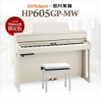 (純正ヘッドホンプレゼント中!4/27迄)ローランド 電子ピアノ 88鍵盤 Roland HP605GP-MW ミルキーウッド〔配送設置無料・代引き払い不可〕