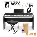 〔次回8月頃入荷予定〕KORG B1 BK 専用スタンド・イス・ヘッドホンセット(お手入れセット付き) 電子ピアノ 88鍵盤 〔コルグ〕 〔オンラインストア限定〕