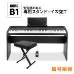 〔次回6月頃入荷予定〕KORG B1 BK 専用スタンド・イスセット 電子ピアノ 88鍵盤 〔コルグ〕 〔オンラインストア限定〕
