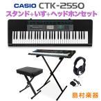 CASIO カシオ キーボード CTK-2550 スタンド・ヘッドホン・イスセット 〔61鍵〕 〔CTK2550〕 〔オンラインストア限定〕